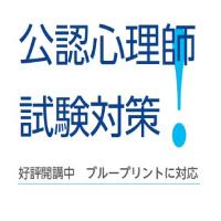 2019公認心理師試験対策講座【医療系科目セット】